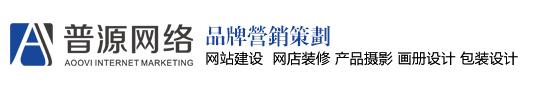 東莞普源網絡科技有限公司